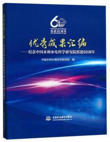 优秀成果汇编:纪念中国水利水电科学研究院组建60周年