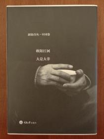 大是大非(精装毛边本,作者签名本)(欧阳江河亲笔签名)(2015年一版一印)