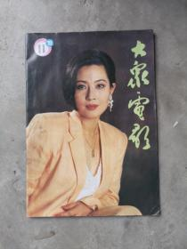 大众电影,1993-11