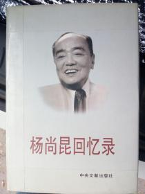 杨尚昆回忆录(精装)