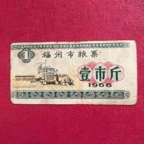 1966年福州市粮票(壹市斤)
