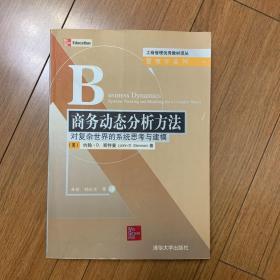 商务动态分析方法:对复杂世界的系统思考与建模