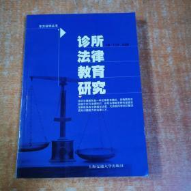 诊所法律教育研究