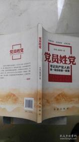 党员姓党:牢记共产党人的第一身份和第一职责