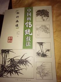 中国画传统技法松竹画谱