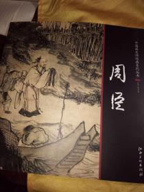 中国画大师经典系列丛书周臣