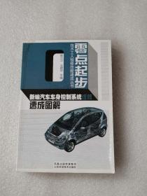 新编汽车车身控制系统维修速成图解