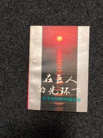 在巨人的光环下-毛泽东和新中国文学-张炯签赠本