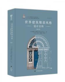 世界建筑细部风格设计百科(修订版)