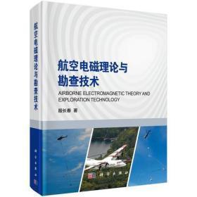 航空电磁理论与勘查技术