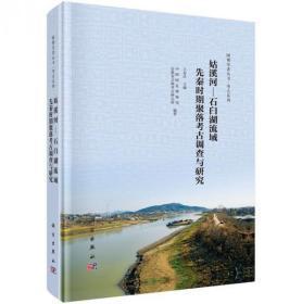 姑溪河—石臼湖流域先秦时期聚落考古调查与研究