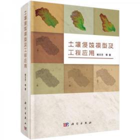 土壤侵蚀模型及工程应用