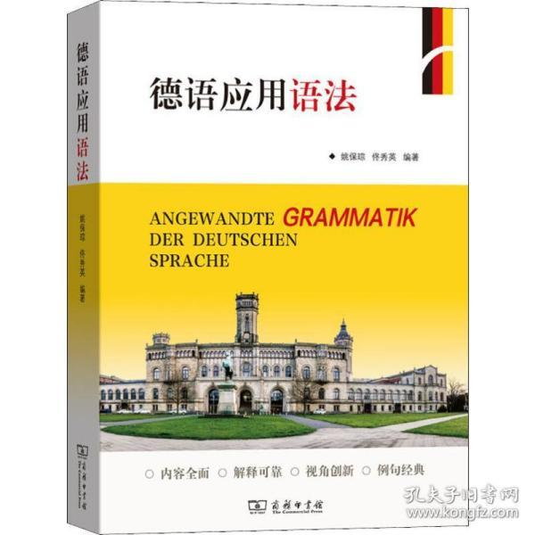 德语应用语法