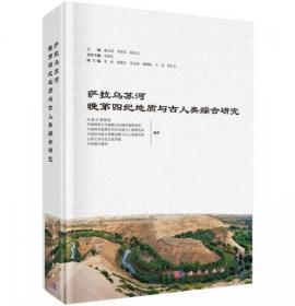 萨拉乌苏河晚第四纪地质与古人类综合研究
