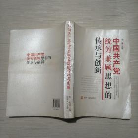 中国共产党统筹兼顾思想的传承与创新