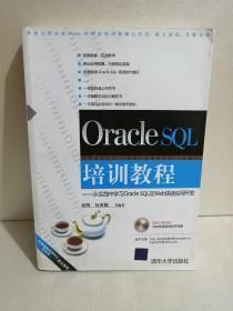 Oracle SQL培训教程 无光盘