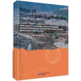 汶川地震地质灾害图集(英文版)