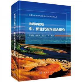 准噶尔盆地中、新生代孢粉组合研究