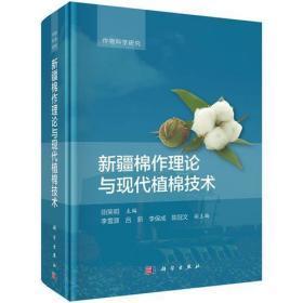 新疆棉作理论与现代植棉技术