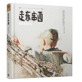 走东串西——程远绘画之旅