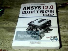 ANSYS 12.0 热分析工程应用实战手册  无盘