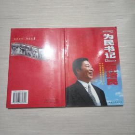 """""""为民书记""""郑培民"""