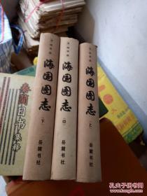 海国图志(全三册)精装