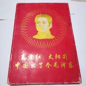 东方红太阳升中国出了个毛泽东(全套)