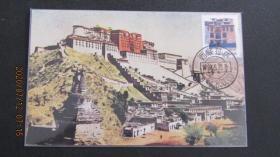 普23-1分半 西藏民居 布达拉宫邮票极限片 1953年人美片源 89年戳