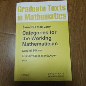 数学工作者必知的范畴学 第2版