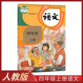 人教版小学四年级上册语文课本