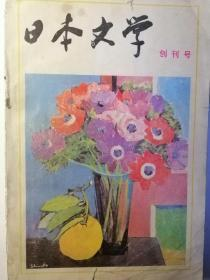 日本文学(创刊号)