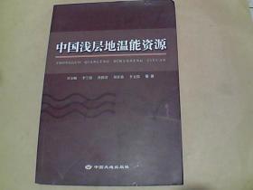 中国浅层地温能资源