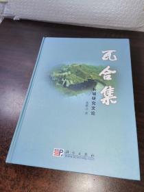 瓦合集:长城研究文论