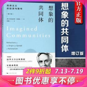 【正版现货】想象的共同体(民族主义的起源与散布增订版) 本尼迪克特·安德森著外国政治 民 主主义研究 清华大学演讲全文 社会学