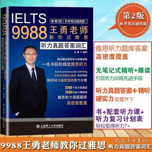 9988王勇老师教你过雅思听力真题答案词汇第二版