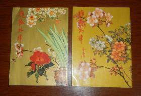 金庸作品集《飞狐外传》(全2册)