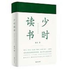 正版 少時讀書(書讀完了系列) 文章的寫法以及讀法 亦是心法 遠闊交融 對于佛家的理解 廢名 上海文藝出版社