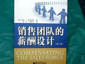 销售团队的薪酬设计(修订版)