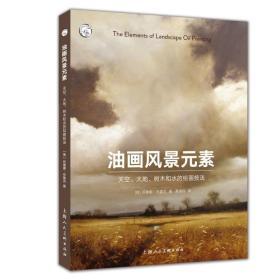 新书--西方经典美术技法译丛:油画风景元素——天空、大地、树木