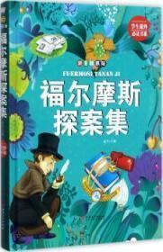 全新正版图书 福尔摩斯探案集:拼音精装版 金版童书 江西美术出版社 9787548049739 胖子书吧