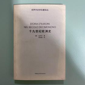 十九世纪欧洲史(克罗齐史学名著译丛)