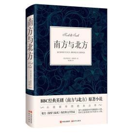 南方与北方 伊丽莎白盖斯凯尔,译者:柯艾略 9787514365955 现代出版社 正版图书