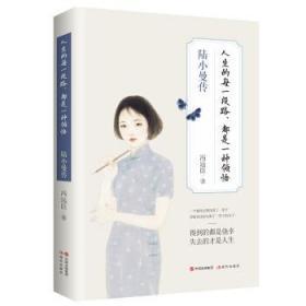 人生的每一段路都是一种领悟(陆小曼传) 冯远臣 9787514377354 现代出版社 正版图书