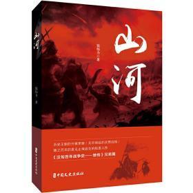 山河 钱伟力 著 9787520509862 中国文史 正版图书