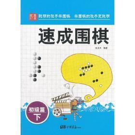 速成围棋.初级篇.下 金龙天  著 9787514605303 中国画报出版社 正版图书