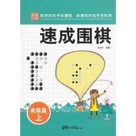 速成围棋.高级篇.上 金龙天  著 9787514605266 中国画报出版社 正版图书