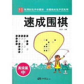 速成围棋.高级篇.中 金龙天  著 9787514605259 中国画报出版社 正版图书