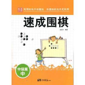 速成围棋.中级篇.中 金龙天 9787514605273 中国画报出版社 正版图书