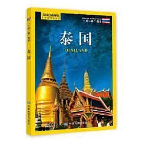 泰国 中国地图出版社 9787520411752 中国地图出版社 正版图书